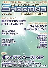 シューティングゲームサイド Vol.5 縮小版 (GAMESIDE BOOKS)
