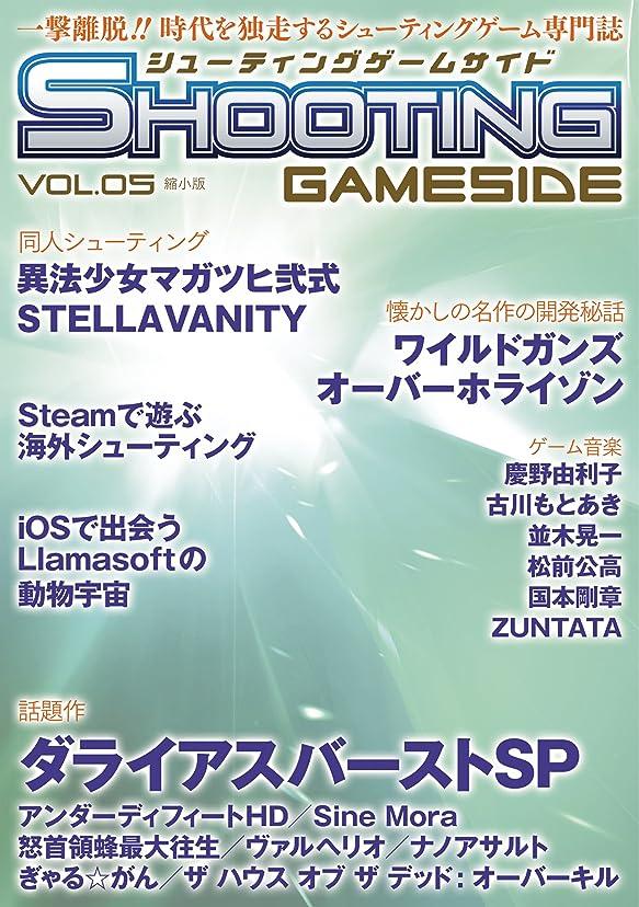 悲観的白鳥モロニックシューティングゲームサイド Vol.5 縮小版 (GAMESIDE BOOKS)