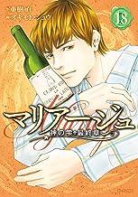 表紙: マリアージュ~神の雫 最終章~(18) (モーニングコミックス) | オキモト・シュウ