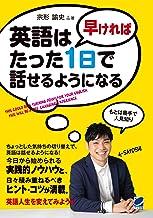表紙: 英語は早ければたった1日で話せるようになる | 宗形諭史