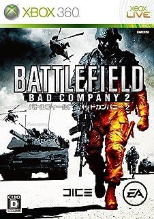 バトルフィールド:バッドカンパニー2 - Xbox360
