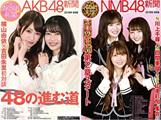 AKB48Group新聞