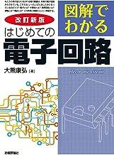 表紙: 改訂新版 図解でわかる はじめての電子回路 | 大熊 康弘