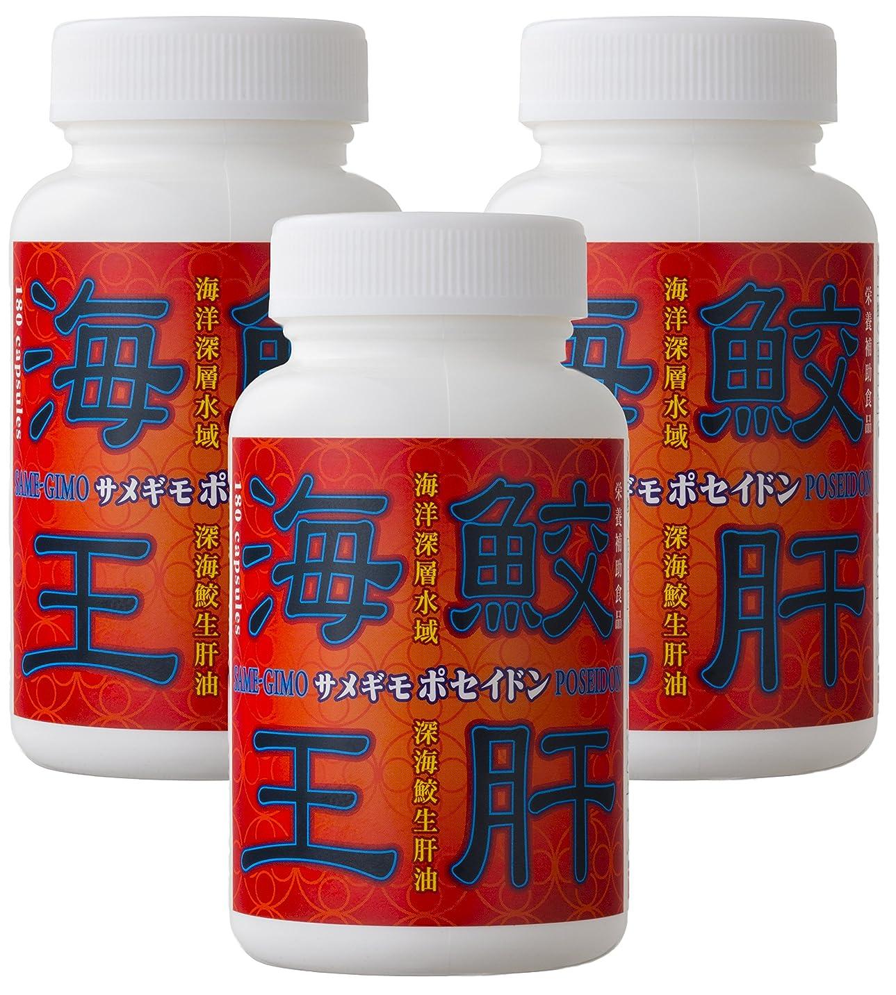 不一致標高感性エバーライフ 鮫生肝油 「鮫肝海王 (サメギモポセイドン)」 180粒 3本セット