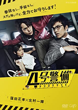 4号警備 [DVD]