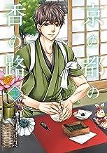 表紙: 京の都の香の路 二 (BRIDGE COMICS) | 霜月 星良
