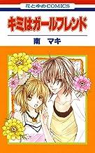 表紙: キミはガールフレンド (花とゆめコミックス) | 南マキ