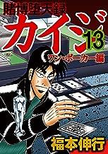 賭博堕天録 カイジ  ワン・ポーカー編 13