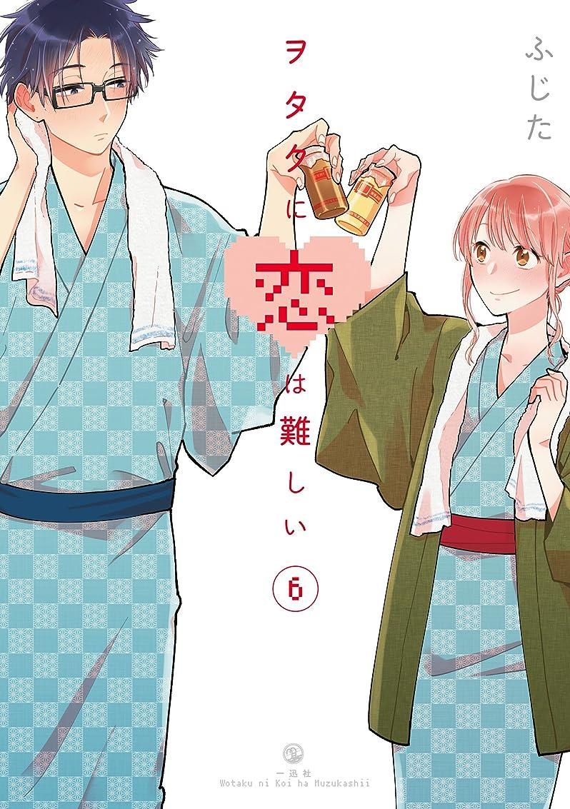 ドット取り囲む刺繍ヲタクに恋は難しい: 6 (comic POOL)