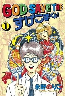 GOD SAVE THE すげこまくん!(1) (ヤングマガジンコミックス)