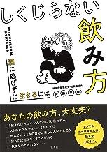 表紙: しくじらない飲み方 酒に逃げずに生きるには (集英社ノンフィクション) | 斉藤章佳