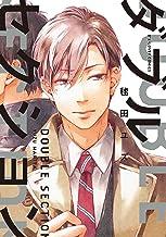 表紙: ダブルセクション (Bs-LOVEY COMICS) | 毬田 ユズ