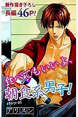 Love Silky 食べてもいいよ、朝食系男子! story05 Kindle版