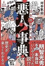 表紙: 日本の歴史人物 悪人事典 (ワニの学習本) | 河合 敦