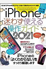 iPhone迷わず使える操作ガイド2021(超初心者向け/12シリーズをはじめ幅広い機種に対応) Kindle版