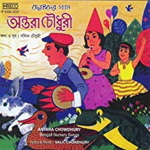 Bengali Nursery Songs