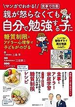 表紙: マンガでわかる!食事で改善 親が怒らなくても 自分で勉強する子に 主婦の友生活シリーズ | いぢち ひろゆき