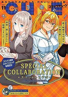 【電子版】月刊コミックキューン 2021年11月号 [雑誌]