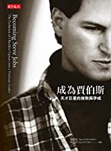 成為賈伯斯:天才巨星的挫敗與孕成: Becoming Steve Jobs The Evolution of a Reckless Upstart into a Visionary Leader (Traditional Chinese Edition)