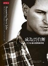 成為賈伯斯:天才巨星的挫敗與孕成: Becoming Steve Jobs The Evolution of a Reckless Upstart into a Visionary Leader (Traditional Chinese Edi...