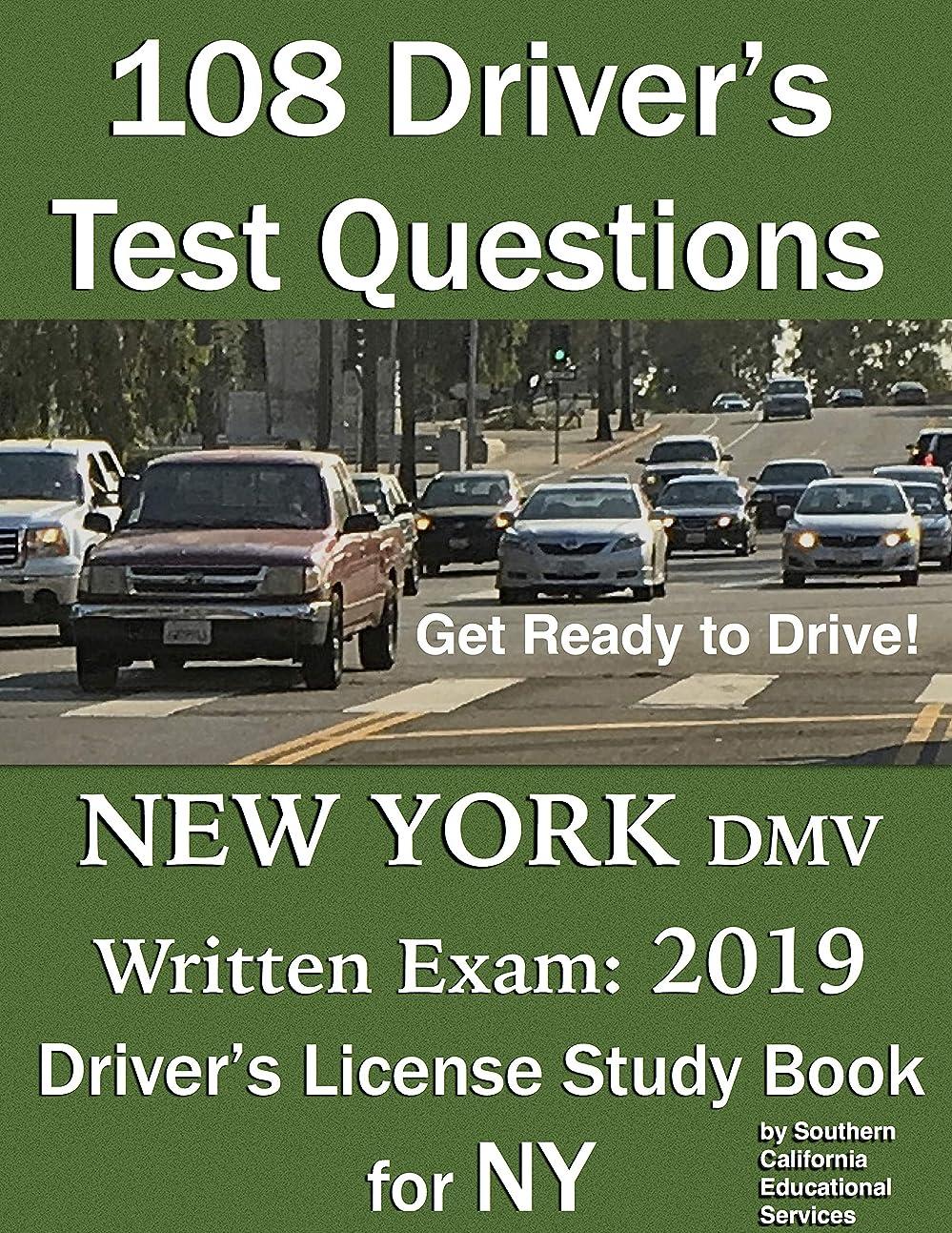 薬剤師ゆりかご不定108 Driver's Test Questions for New York DMV Written Exam: Your 2019 NY Drivers Permit/License Study Book (English Edition)