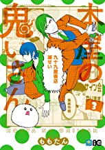 表紙: 本屋の鬼いさん3 (Bs-LOG COMICS) | ももたん