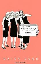 表紙: 新装版 デイジー・ラック(1) (Kissコミックス)   海野つなみ