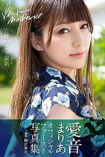 sensual moisture 愛音まりあ【グラビア写真集】 PRESTIGE DIGITAL BOOK SERIES (PRESTIGE Photogenics)