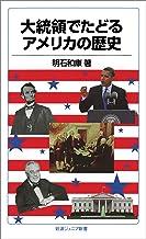 表紙: 大統領でたどるアメリカの歴史 (岩波ジュニア新書) | 明石 和康