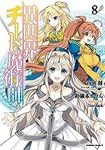 表紙: 異世界チート魔術師(8) (角川コミックス・エース)   鈴羅木 かりん