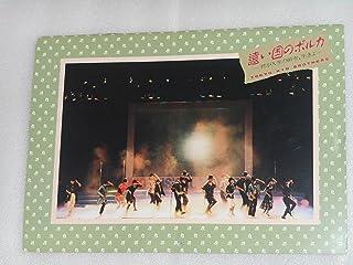 1987年カレンダー 東京キッドブラザース 遠い国のポルカ 柴田恭兵 A4サイズ