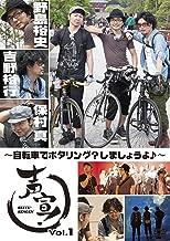 声宣!  Vol.1~自転車でポタリング?しましょうよ♪~ (通常版) [DVD]