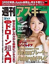表紙: 週刊アスキー 2015年 3/17号 [雑誌]   週刊アスキー編集部