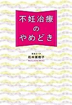 表紙: 不妊治療のやめどき | 松本 亜樹子