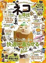 表紙: 晋遊舎ムック お得技シリーズ167 ネコお得技ベストセレクション | 晋遊舎