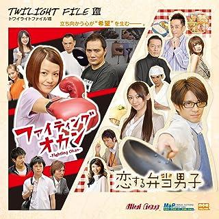 TWILIGHT FILE VIII ~コンピレーションアルバム~