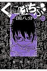 くにはちぶ(11) (少年マガジンエッジコミックス) Kindle版