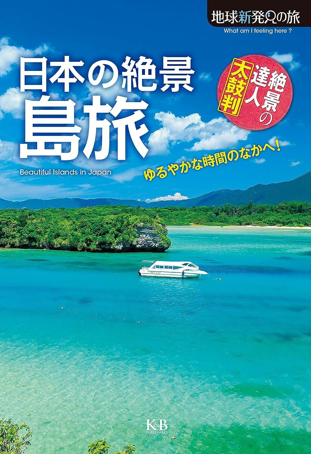 誠意以上組み合わせ日本の絶景 島旅