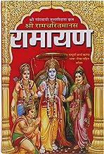 SHRI RAM CHARIT MANAS (WITH HINDI TRANSLATION) BOLD LETTERS By SJ Publications®