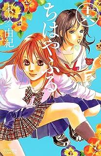 ちはやふる(16) (BE・LOVEコミックス)