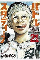 バトルスタディーズ(21) (モーニングコミックス) Kindle版
