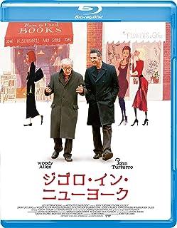 ジゴロ・イン・ニューヨーク [Blu-ray]