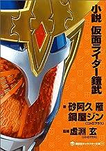 表紙: 小説 仮面ライダー鎧武 (講談社キャラクター文庫) | 砂阿久雁