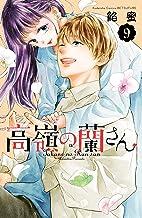 表紙: 高嶺の蘭さん(9) (別冊フレンドコミックス) | 餡蜜