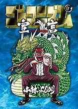 表紙: ゴーマニズム宣言 2nd Season 第1巻 (SPA!コミックス) | 小林 よしのり
