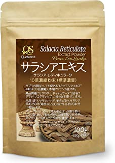 サラシア エキス粉末 標準濃度 10倍濃縮パウダー 100g (100,000mg:サプリ6ヶ月分相当) レティキュラータ(コタラヒム/コタラヒムブツ) スリランカ産