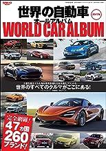 表紙: 自動車誌MOOK 世界の自動車オールアルバム 2017年 | 三栄書房