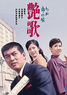 渡哲也 俳優生活55周年記念「日活・渡哲也DVDシリーズ」 わが命の唄 艶歌...