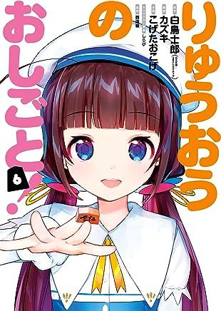 りゅうおうのおしごと! 6巻 (デジタル版ヤングガンガンコミックス)