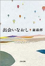 表紙: 出会いなおし (文春文庫) | 森 絵都
